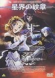 星界の紋章 VOL.4 [DVD]
