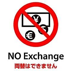 SGS-046 サインステッカー NO Exchange 両替はできません(識別・標識 ・注意・警告ピクトサイン・ピクトグラムステッカー)