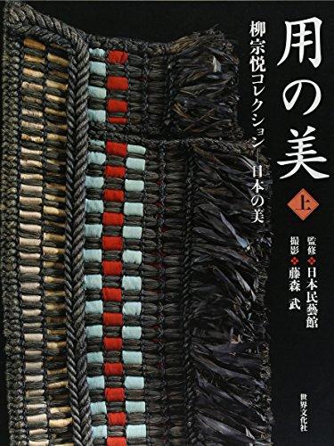 用の美 上巻 柳宗悦コレクション―日本の美の詳細を見る