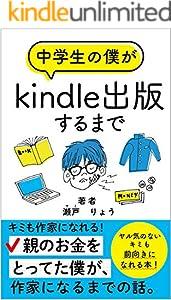 中学生の僕がKindle出版するまで: 親のお金をとってた僕が、作家になるまでの話。