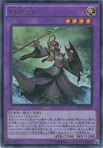 遊戯王カード EP15-JP033 旧神ヌトス ウルトラレア 遊戯王アーク・ファイブ [EXTRA PACK 2015]