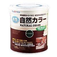 アトムハウスペイント 水性自然カラー(天然油脂ステイン) 1.6L ダークブラウン