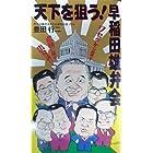 天下を狙う!早稲田雄弁会―ワセダから総理を!悲願に賭ける出身議員 (実日新書 (D‐60))