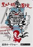 邦画映画チラシ[黒木太郎の愛と冒険 緑魔子 監督森崎東 」#934