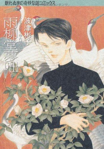 雨柳堂夢咄 其ノ十二 (眠れぬ夜の奇妙な話コミックス)の詳細を見る