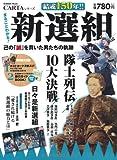 新選組―まるごとわかる! (Gakken Mook CARTAシリーズ)