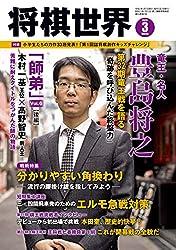 将棋世界 2020年3月号(付録セット) [雑誌]