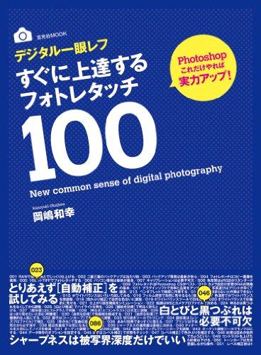 デジタル一眼レフ すぐに上達するフォトレタッチ100 (玄光社MOOK)の詳細を見る