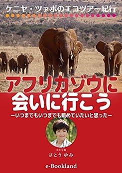 [さとう ゆみ]のアフリカゾウに会いに行こう: ケニヤ・ツァボのエコツアー紀行