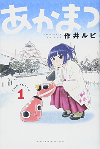 あかまつ(1) (講談社コミックス)