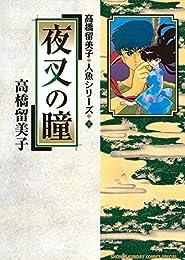 夜叉の瞳 (少年サンデーコミックススペシャル)