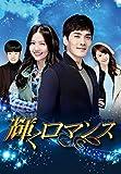 輝くロマンス DVD-BOX5[DVD]