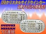 スズキ/ニッサン/マツダ用レンズ一体型キラキラLEDサイドウインカー NL-142 LED13個