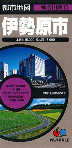 都市地図 神奈川県 伊勢原市 (地図 | マップル)