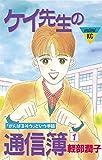 ケイ先生の通信簿(1) (Kissコミックス)