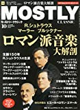 MOSTLY CLASSIC (モストリー・クラシック) 2014年 10月号 [雑誌]