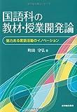 国語科の教材・授業開発論―魅力ある言語活動のイノベーション