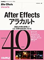After Effects アラカルト―豊富な作例を参照してCG・実写合成を身に付ける (CGWORLDアーカイブス)
