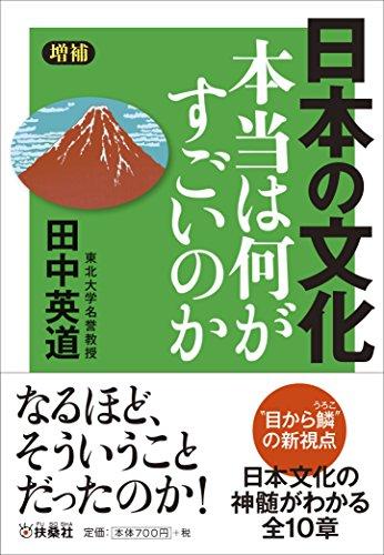 増補版 日本の文化 本当は何がすごいのか (扶桑社文庫)