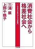 消費社会から格差社会へ 1980年代からの変容 (ちくま文庫)