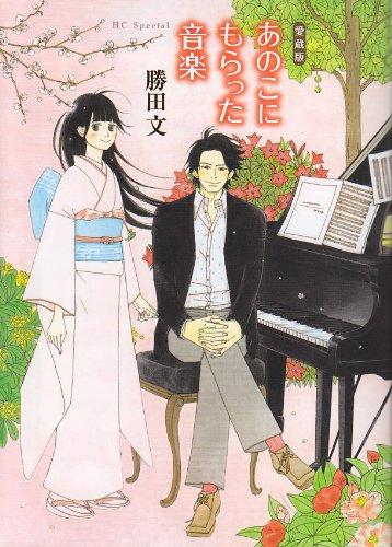 あのこにもらった音楽―愛蔵版 (花とゆめCOMICSスペシャル)の詳細を見る