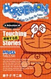 Doraemon / 藤子・F・不二雄 のシリーズ情報を見る