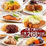 ニチレイ 「気くばり御膳」 人気7食セット(和食・洋食)(塩分・カロリー控えめ) (冷凍食品)