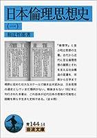 日本倫理思想史(一) (岩波文庫)
