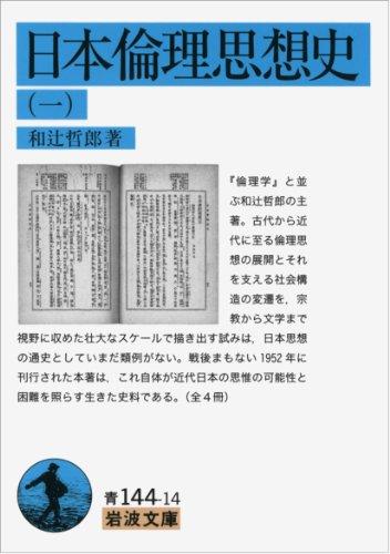 日本倫理思想史(一) (岩波文庫)の詳細を見る