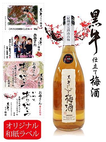名入れ(名前)、写真、メッセージ入り オリジナル和紙ラベル梅酒 黒牛仕立て梅酒 720ml