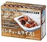 レスキューフーズ 一食ボックス シチュー&ライス 3年保存 非常食・備蓄用 白いごはん 200g、ビーフシチュー 180g