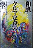 和風クルマ定食の疾走―日本的自動車づくりの発想 (宝島コレクション)