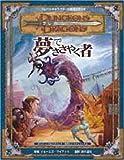 ダンジョン&ドラゴンズ 冒険シナリオシリーズ〈3〉「夢でささやく者」