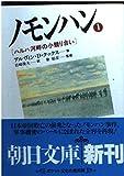 ノモンハン〈1〉ハルハ河畔の小競り合い (朝日文庫) 画像