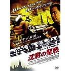 沈黙の聖戦 特別版 [DVD]
