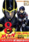 8マンインフィニティ 5 (マガジンZコミックス)