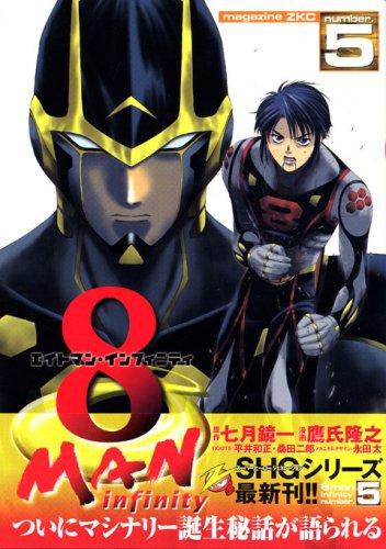 8マンインフィニティ 5 (マガジンZコミックス)の詳細を見る