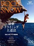 ROCK&SNOW number39 (spring iss (別冊山と溪谷)