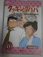 クッキングパパ 第3部 Vol.7 [DVD]