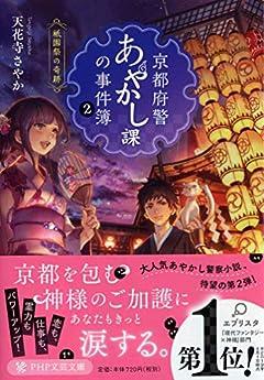 京都府警あやかし課の事件簿 2 祇園祭の奇跡 (PHP文芸文庫)