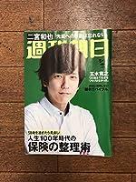 嵐・二宮和也さん 週刊朝日