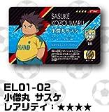 小僧丸サスケ 雷門 イナズマイレブン イレブンライセンス Vol.1 収録カード