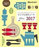 シンプル家計ノート2017 (オレンジページムック)