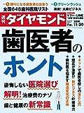 週刊ダイヤモンド 2019年11/30号 [雑誌]