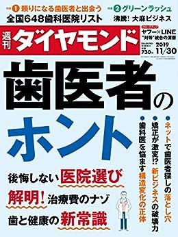 [ダイヤモンド社]の週刊ダイヤモンド 2019年11/30号 [雑誌]