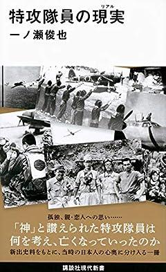 特攻隊員の現実 (講談社現代新書)