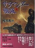 サラマンダー殲滅〈上〉 (ソノラマ文庫ネクスト)