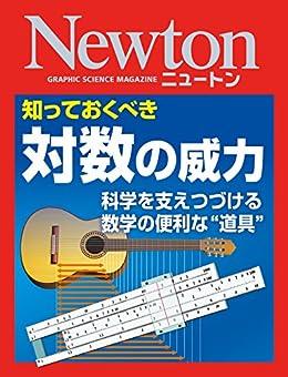 [科学雑誌Newton]のNewton 対数の威力