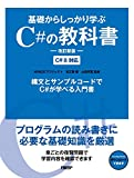 基礎からしっかり学ぶC#の教科書 改訂新版 (マイクロソフト関連書)