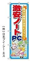 送料0円【激安ノートPC】のぼり旗 3枚セット 1枚あたり@1,650円 (日本ブイシーエス)24GNB121